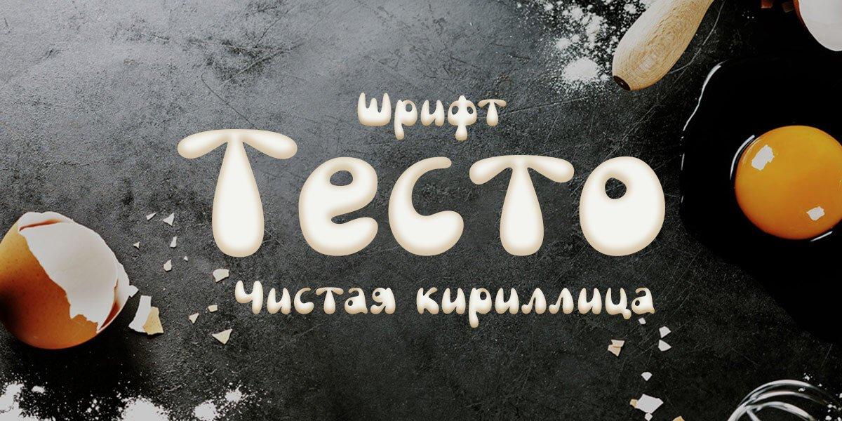 Шрифт FE Testo Cyrillic