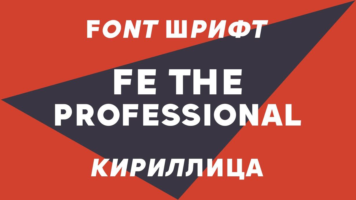 Шрифт FE THE PROFESSIONAL Cyrillic
