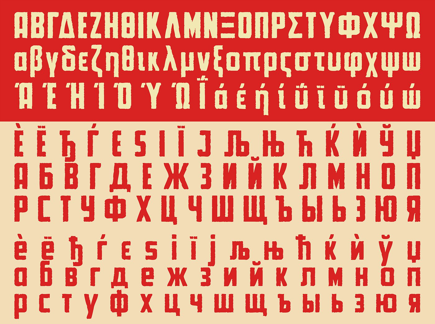 Шрифт FRACTURED Cyrillic