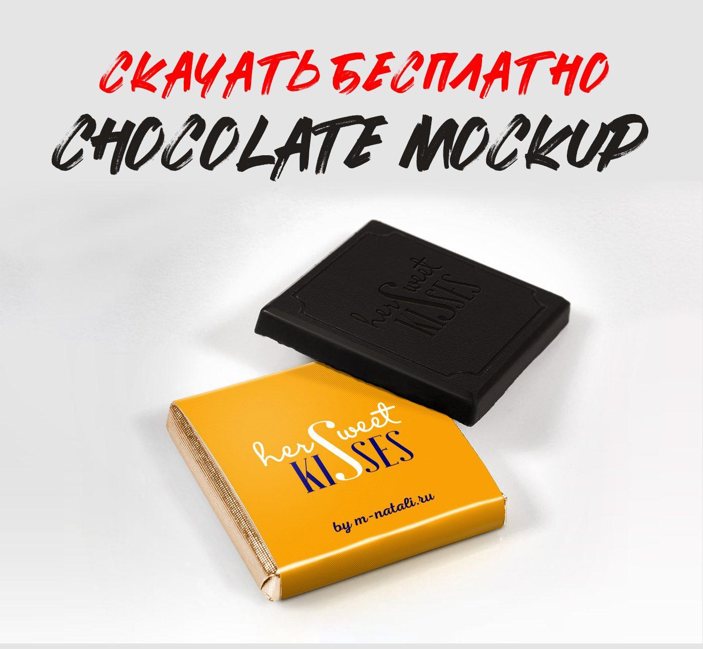 FREE Chocolate Mockup PSD