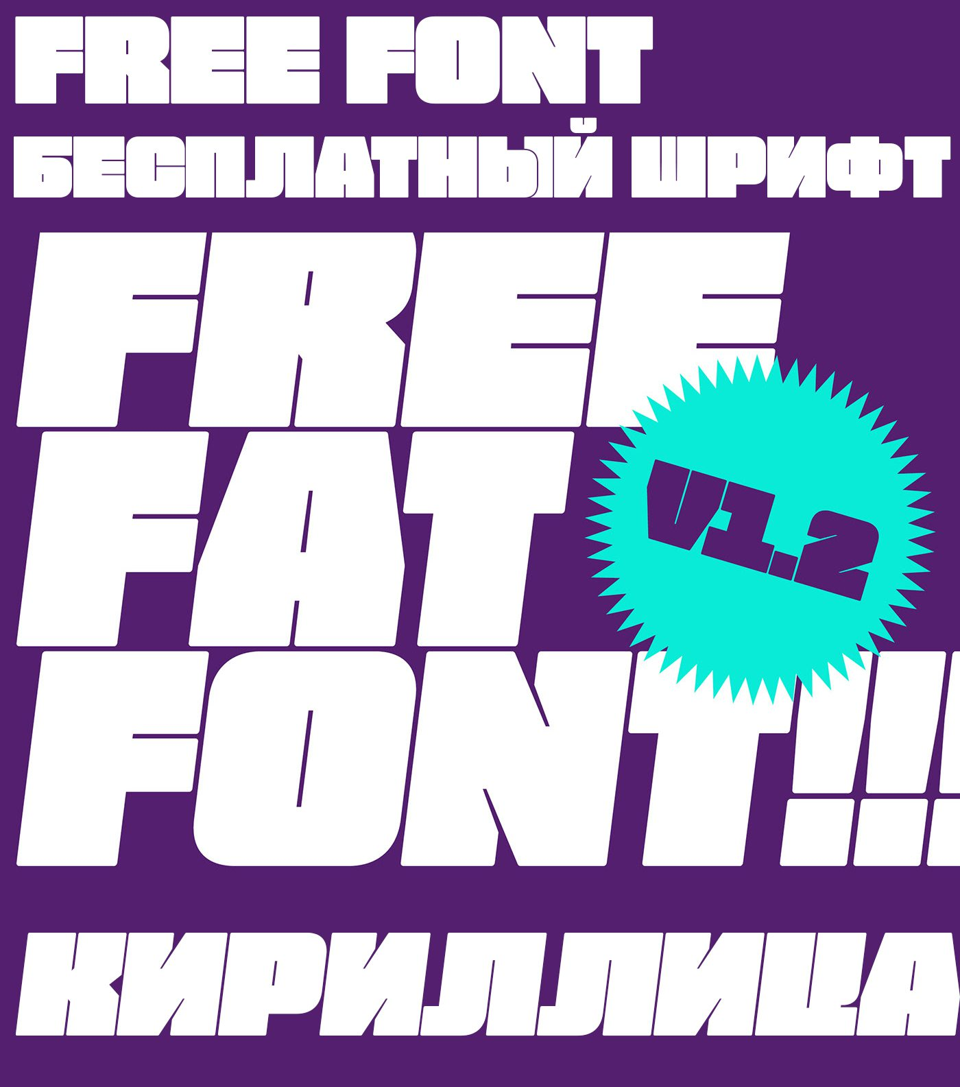 Шрифт FREE FAT FONT Cyrillic