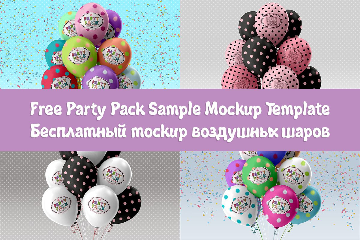 FREE Party Pack Sample MockUp Template воздушные шары