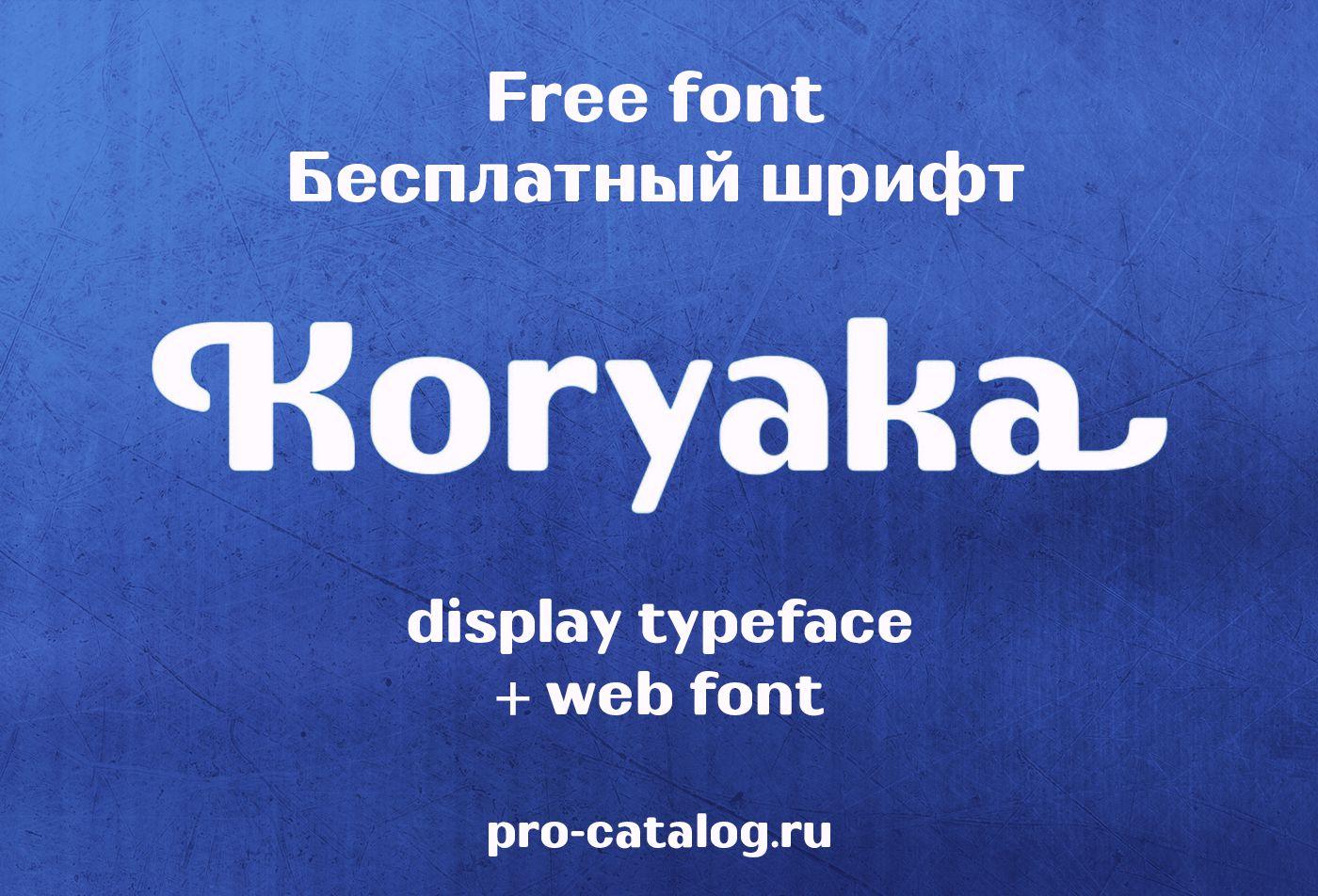 free font koryaka | бесплатный шрифт koryaka с кириллицей скачать