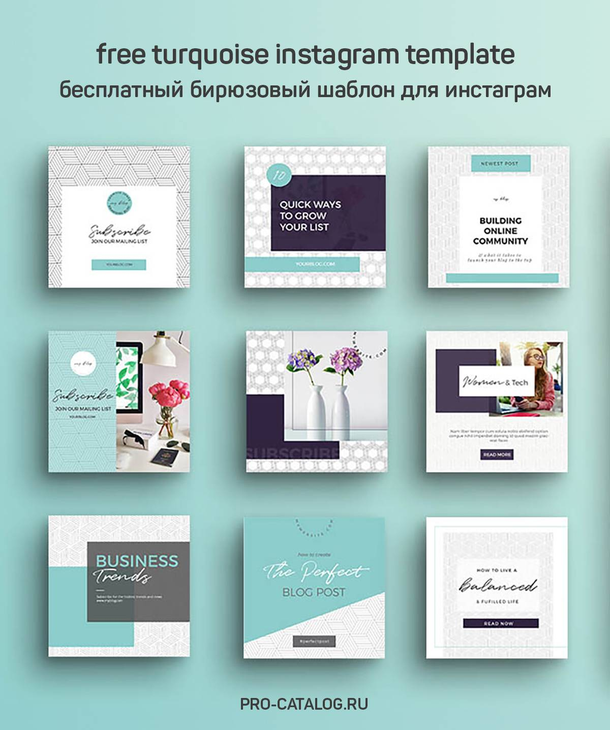 Free turquoise instagram template / Бесплатный бирюзовый шаблон для инстограм