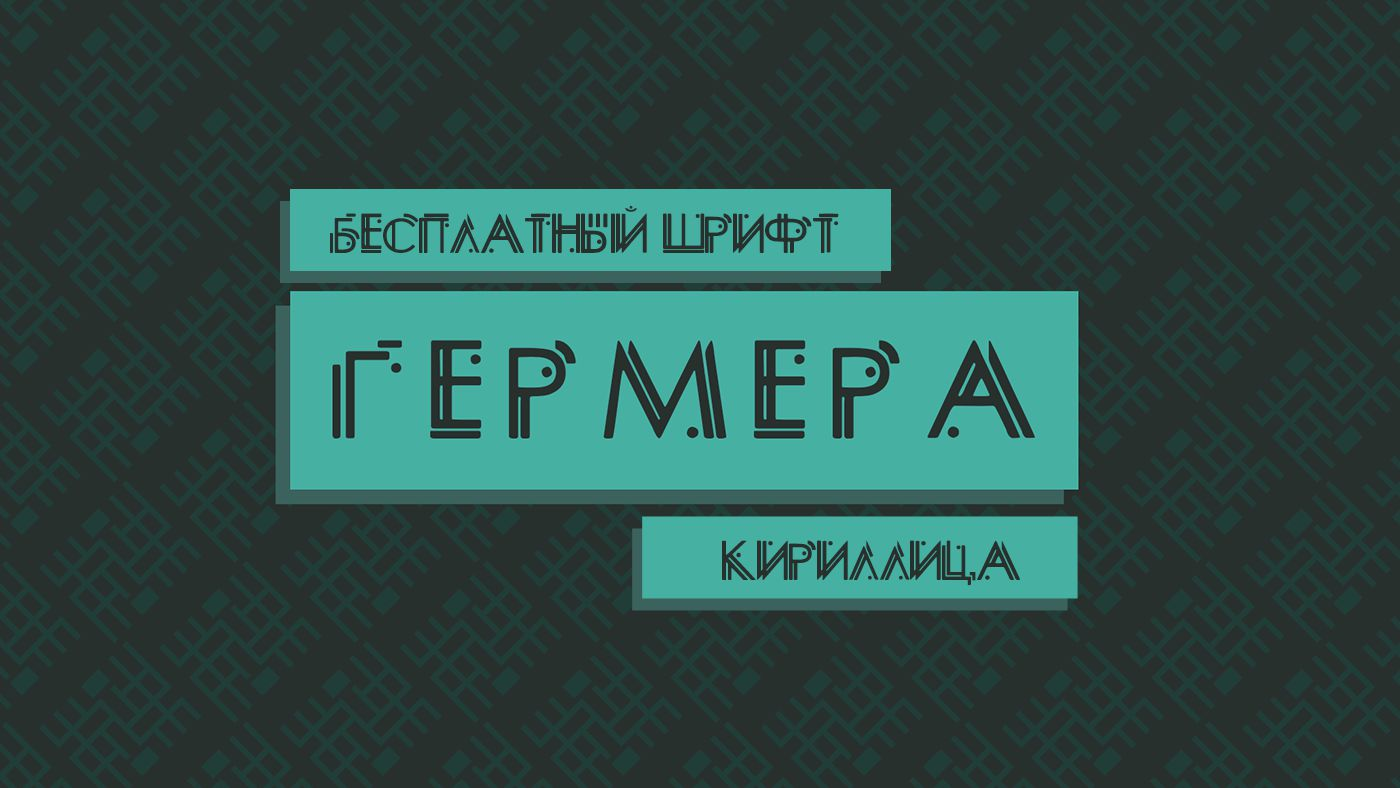 Шрифт Germera Cyrillic