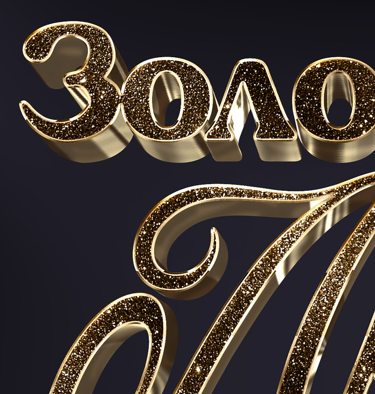 Glitter Gold 3D Text Effect