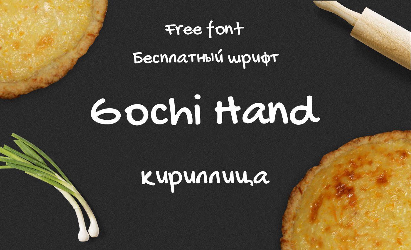 Шрифт Gochi Hand Cyrillic