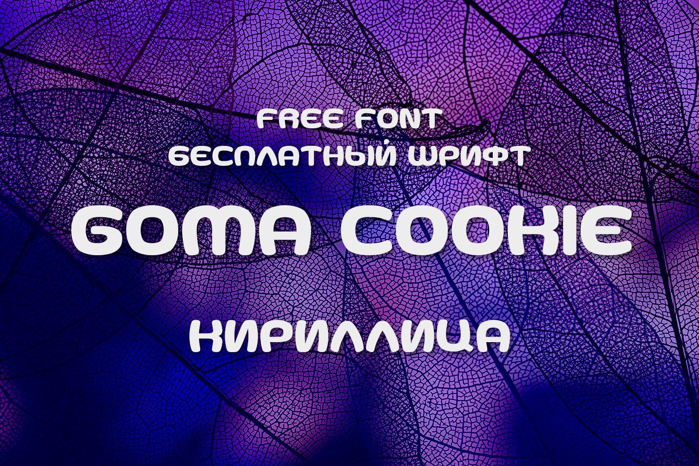 Шрифт Goma Cookie G кириллица