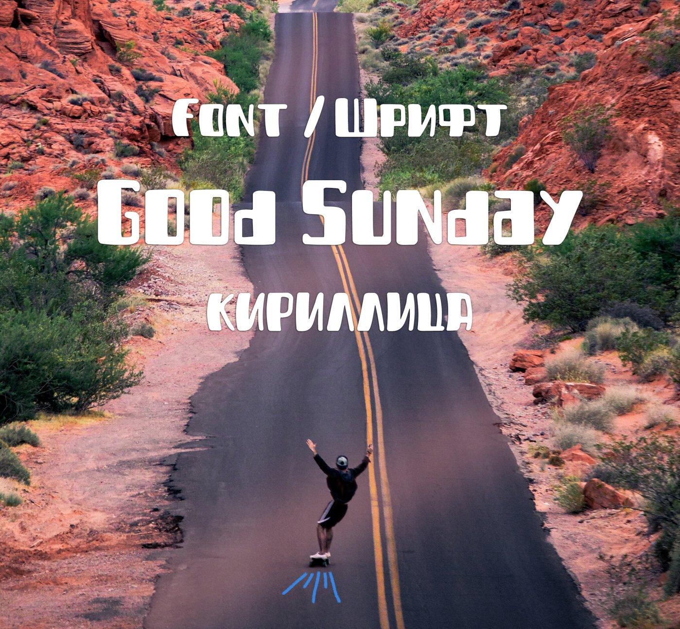 Шрифт Good Sunday Cyrillic
