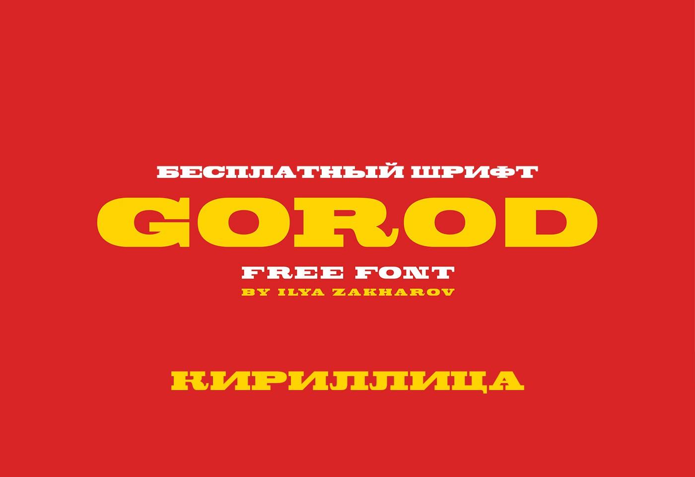 Шрифт Gorod Cyrillic