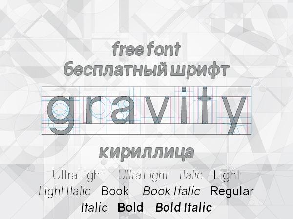 Шрифт Gravity Cyrillic