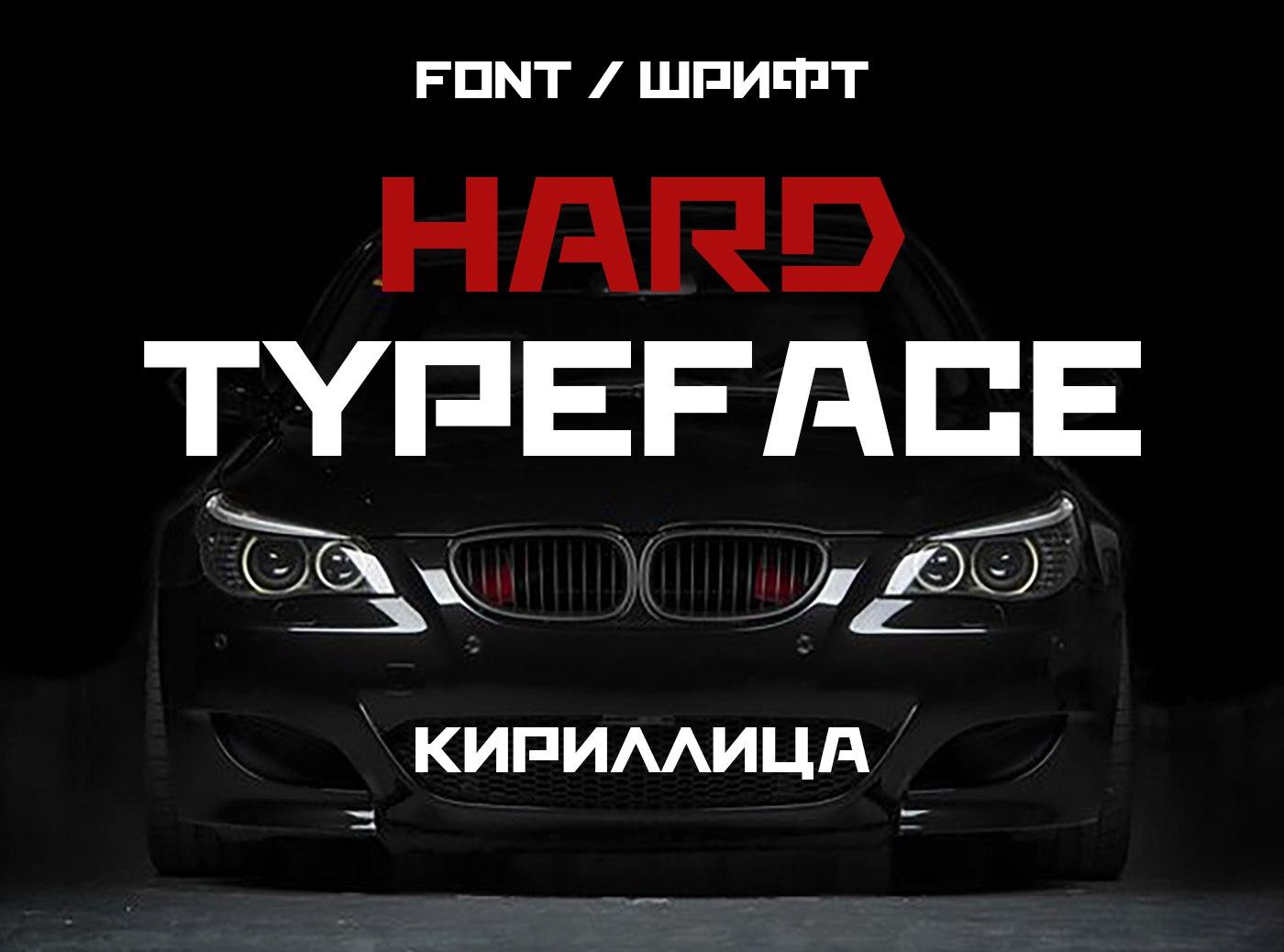 Шрифт Hard Typeface Cyrillic
