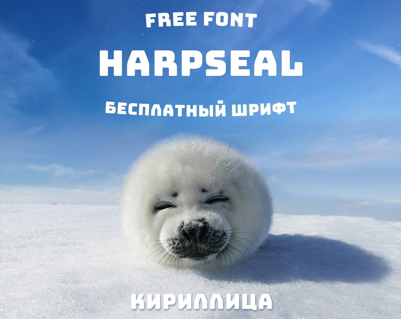 Шрифт Harpseal Cyrillic скачать