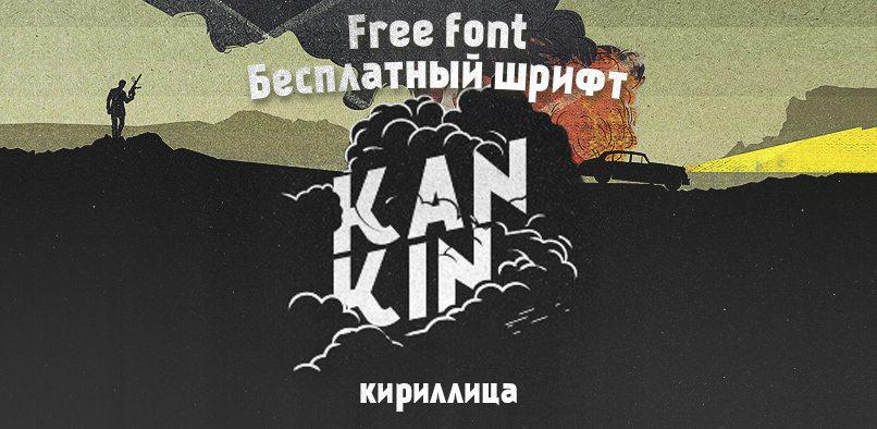 Шрифт Kankin Cyrillic