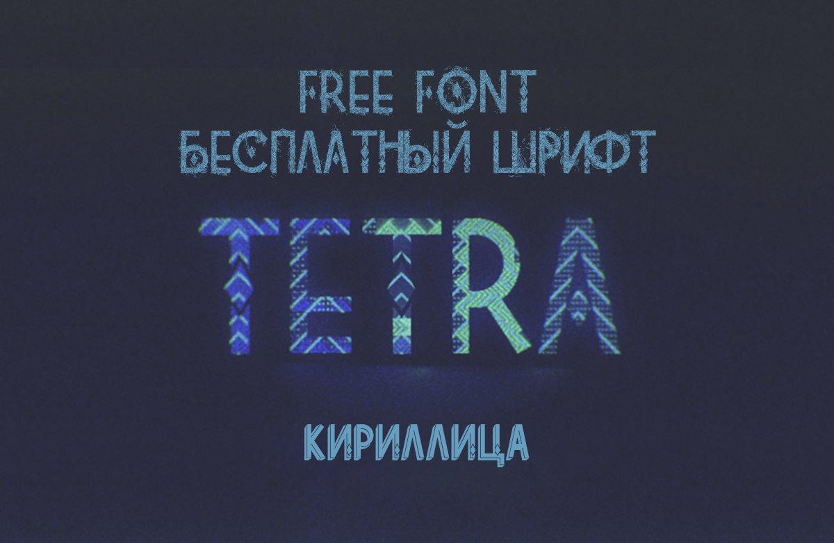 Декоративный Шрифт TETRA Cyrillica