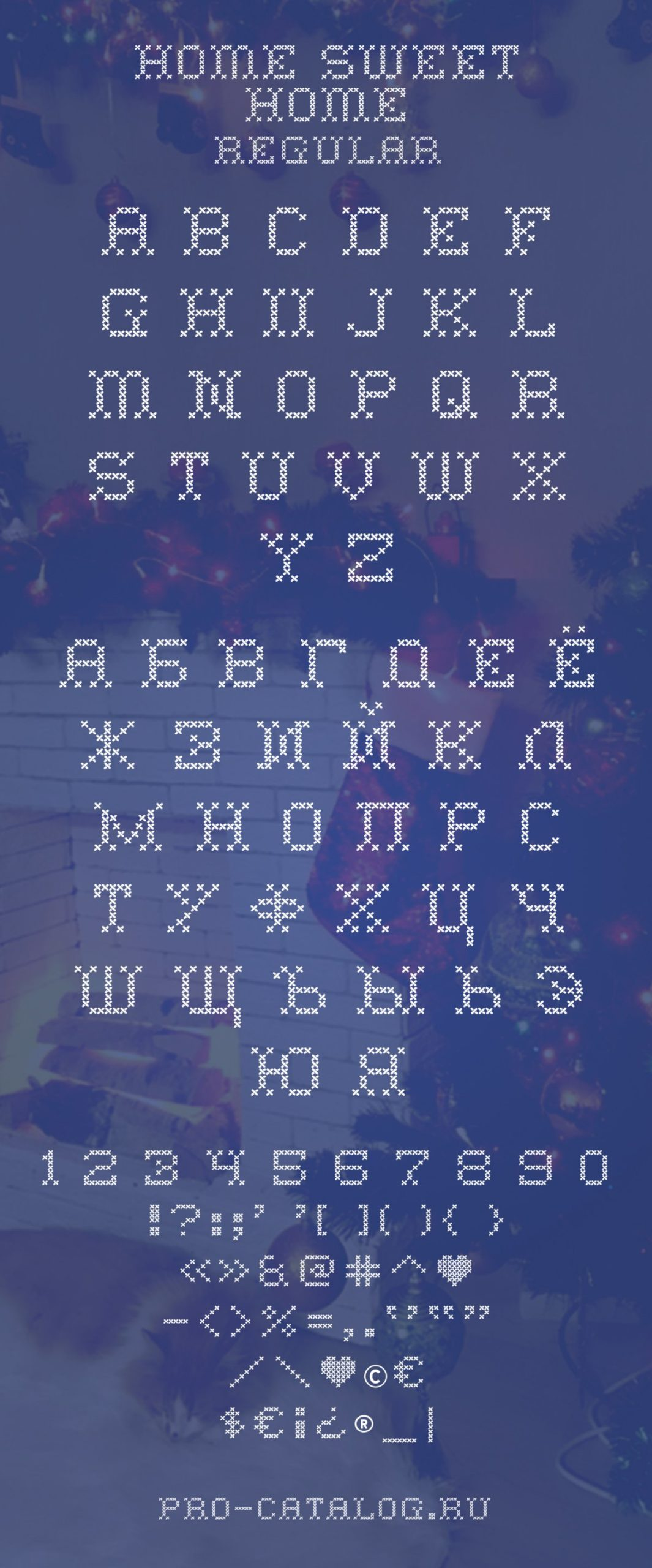 Шрифт Home Sweet Home 1997 Regular Cyrillic