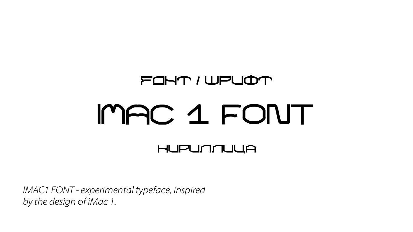 Шрифт IMac 1 Cyrillic