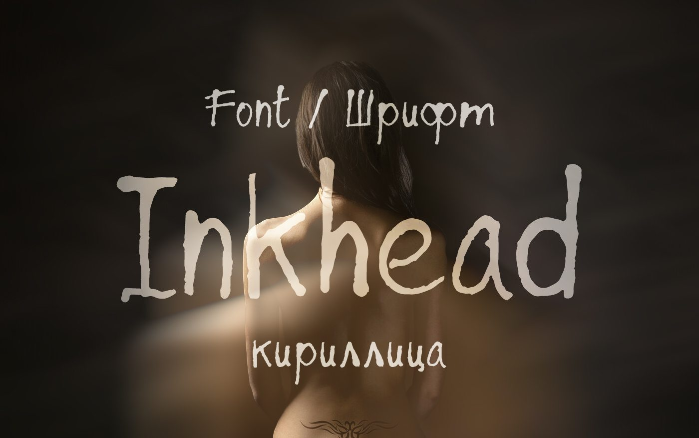 Шрифт Inkhead Cyrillic