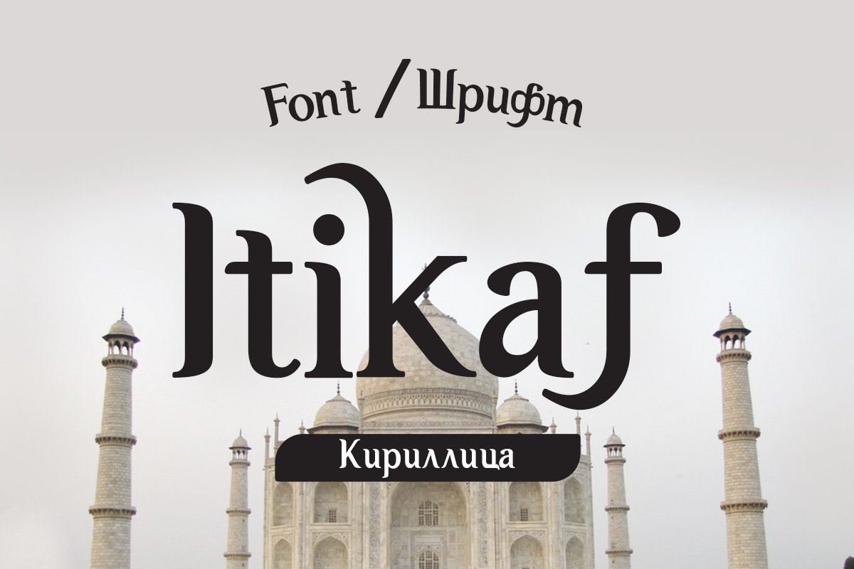 Шрифт Itikaf Cyrillic
