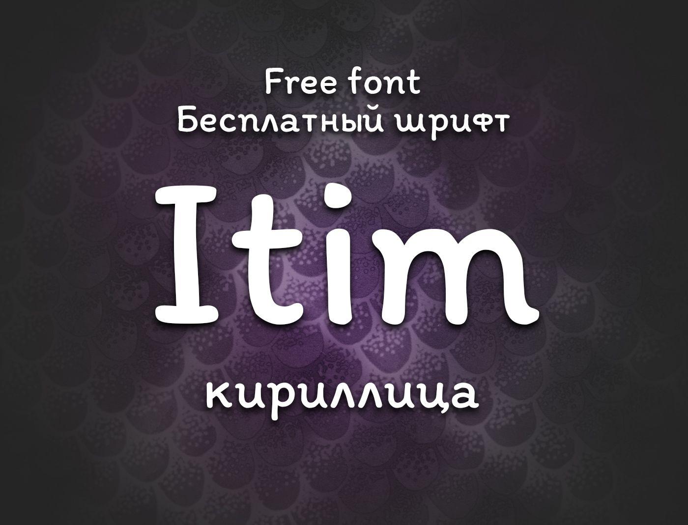 Шрифт Itim Cyrillic
