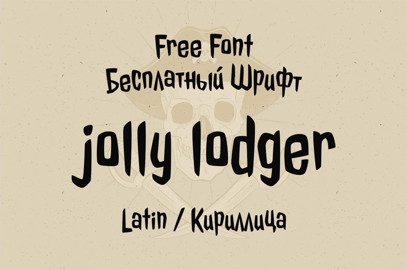 Шрифт Jolly Lodger Cyrillic