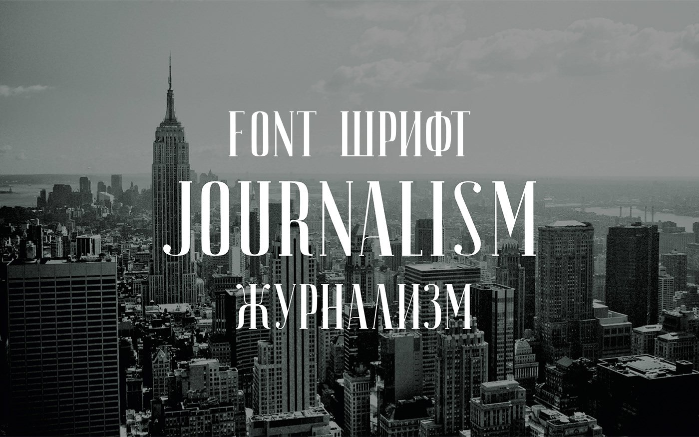 Шрифт Journalism Cyrillic
