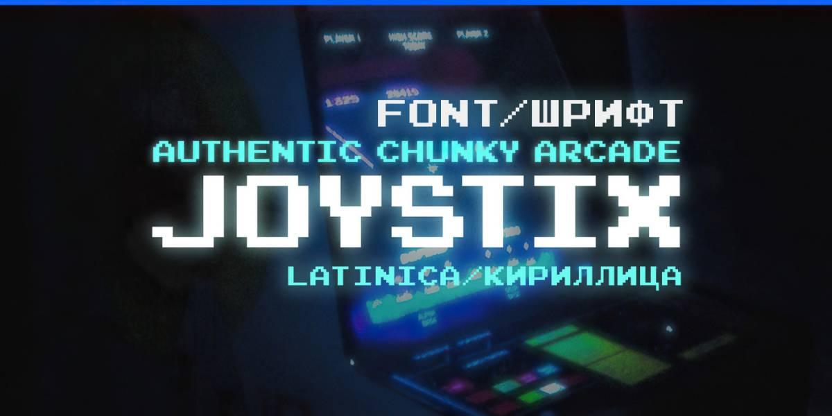 Шрифт Joystix Monospace Cyrillic