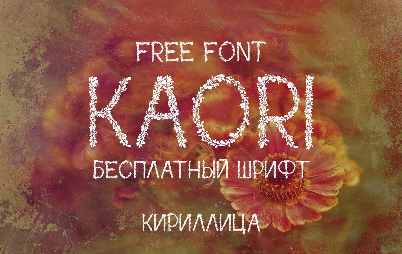 Декоративный Цветочный Шрифт Kaori Cyrillic