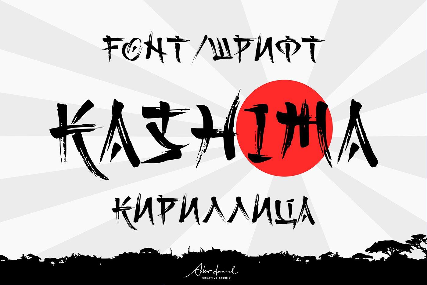 Шрифт Kashima Japanese Brush Cyrillic