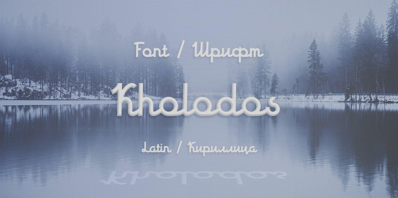 Шрифт Kholodos Cyrillic
