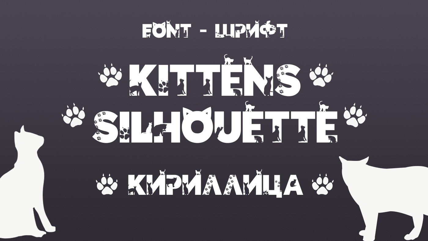 Шрифт Kittens Silhouette Cyrillic