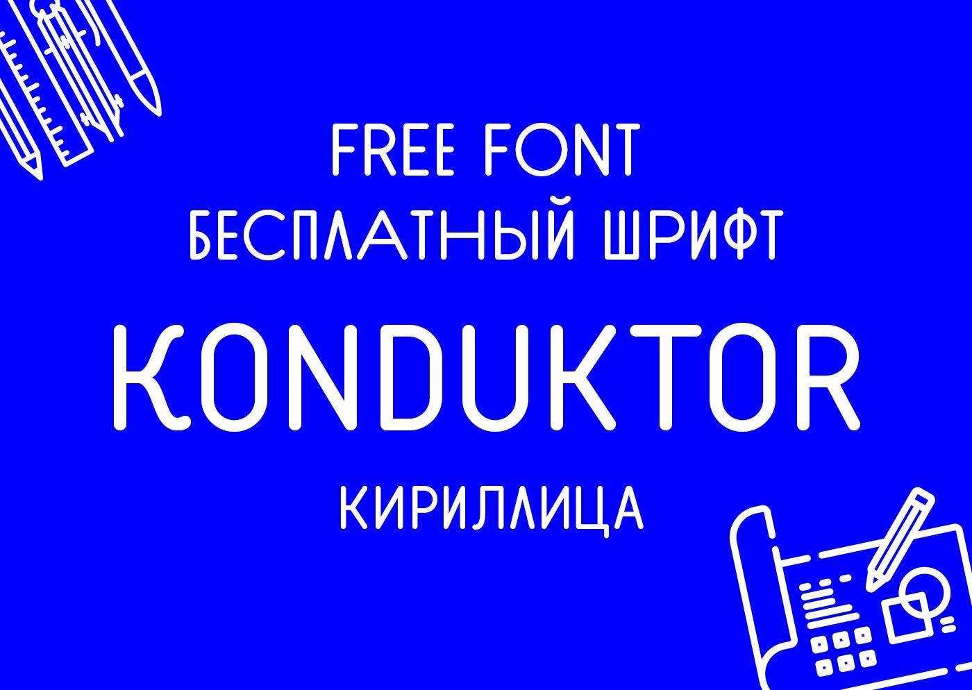 Шрифт Konduktor Cyrillica