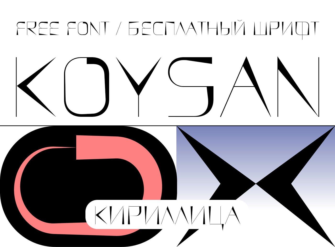 Шрифт Koysan Cyrillic