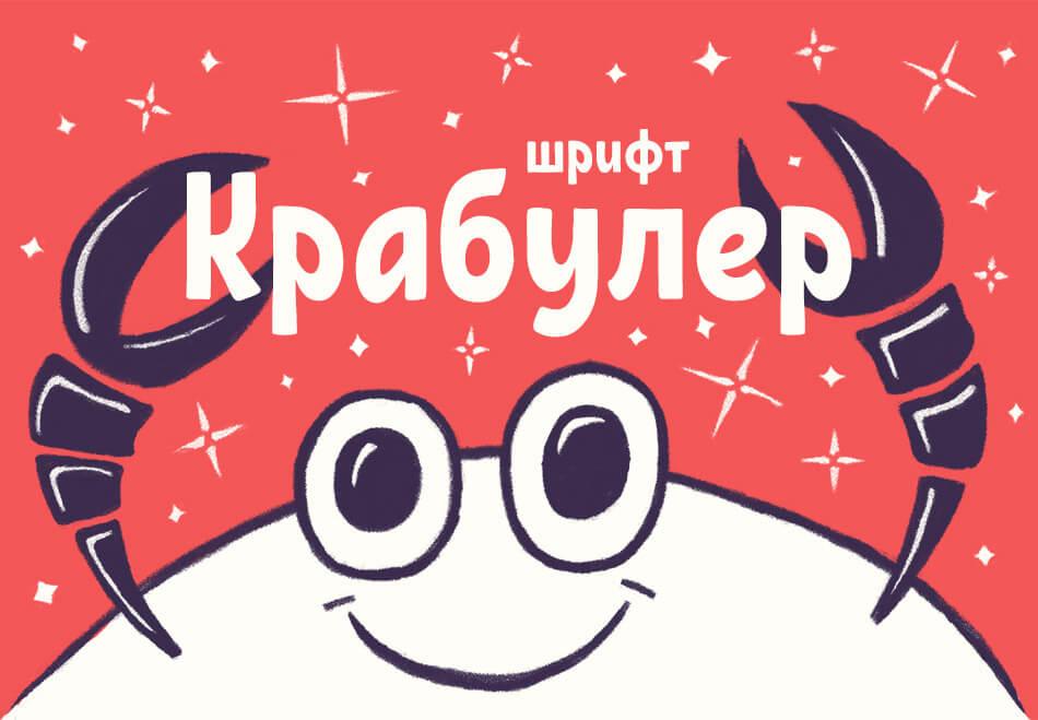 Шрифт Krabuler Cyrillic