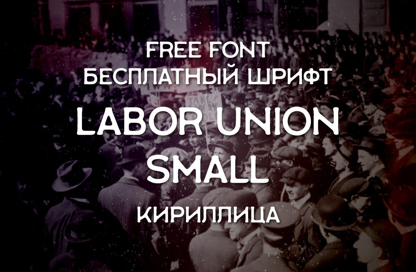 Шрифт Labor Union Small Cyrillic