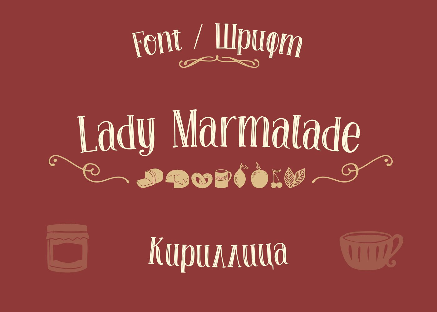 Шрифт Lady Marmalade Cyrillic