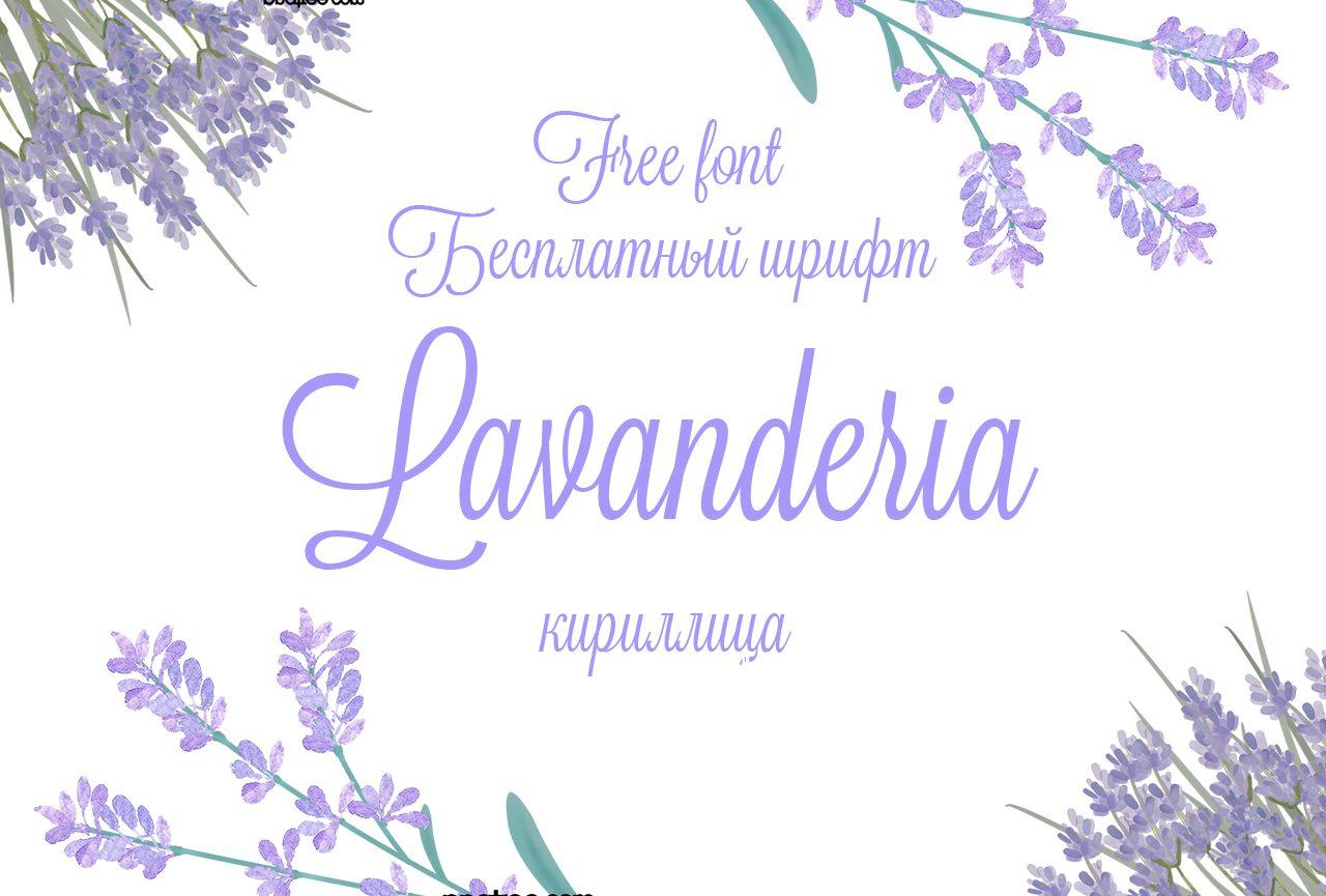 Шрифт Lavanderia Cyrillic