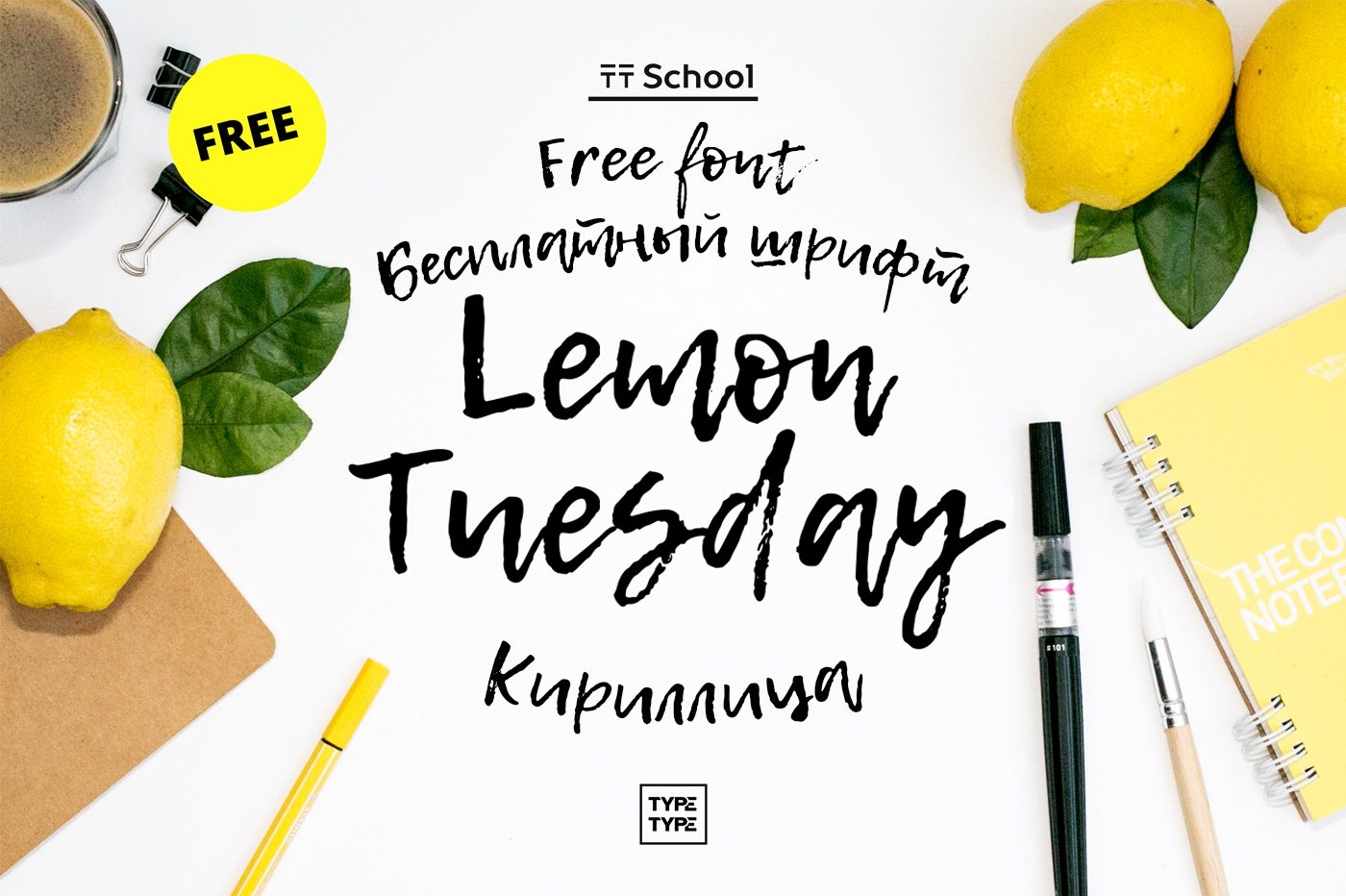 Шрифт Lemon Tuesday Cyrillic