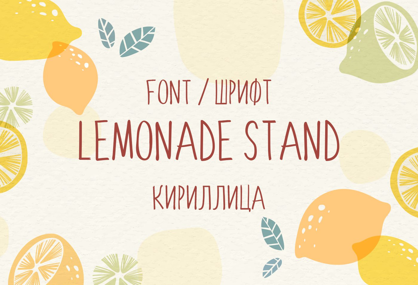 Шрифт Lemonade Stand кириллица