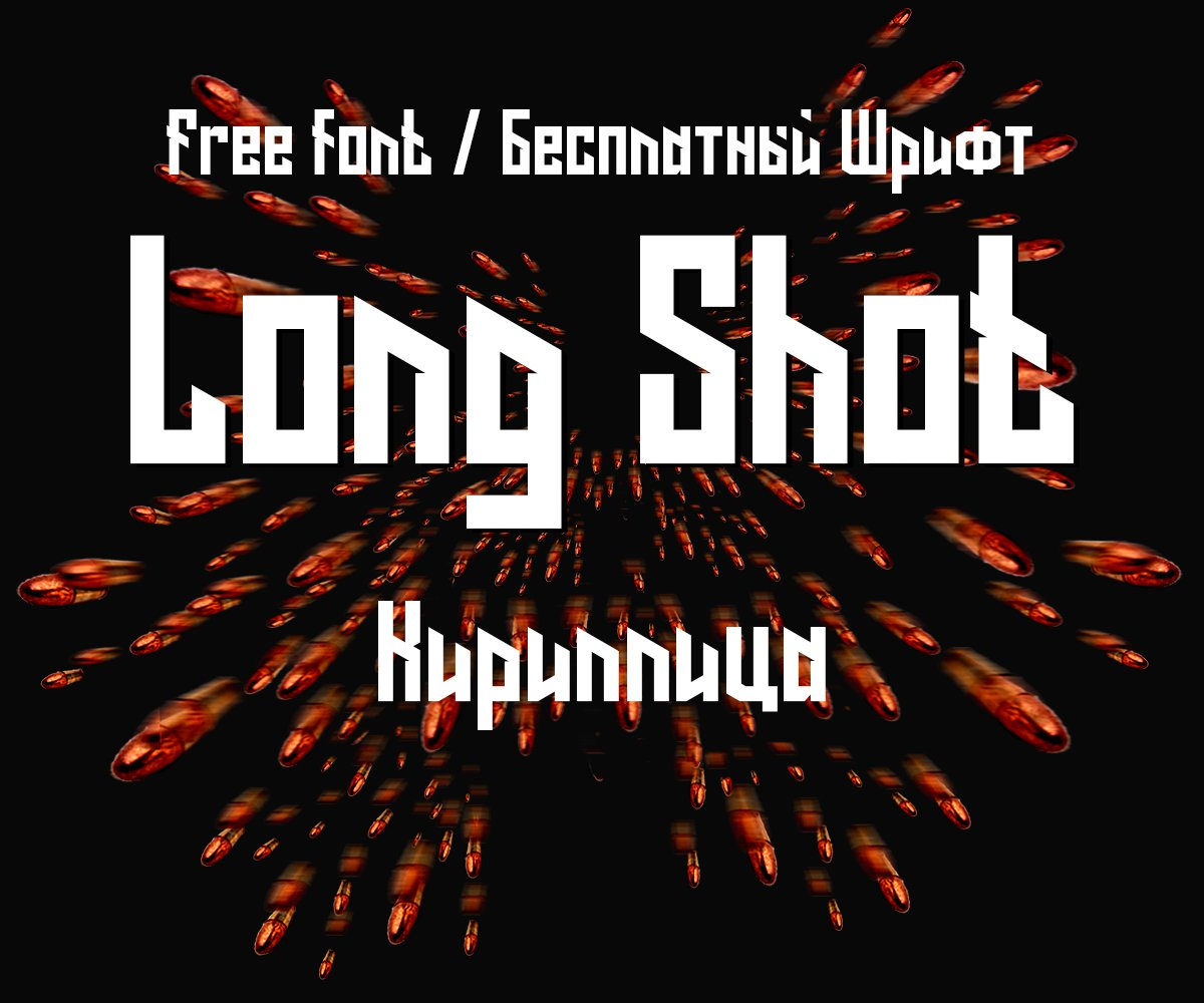 Шрифт Long Shot Cyrillic