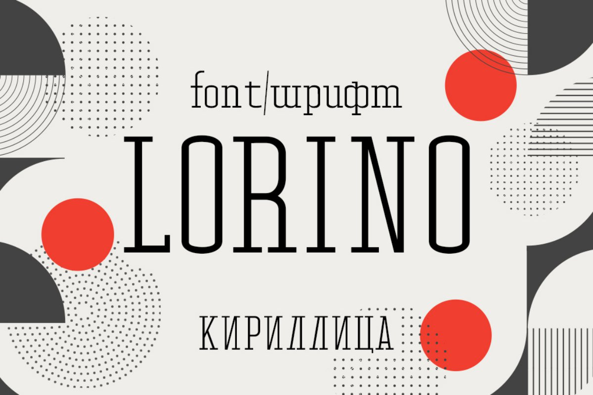 Шрифт Lorino Cyrillic