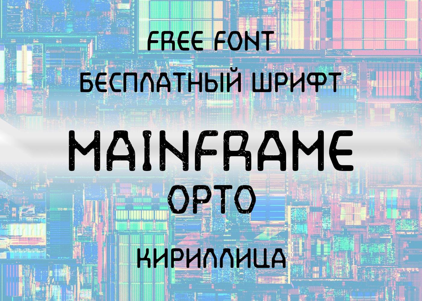 Шрифт Mainframe Opto Cyrillic
