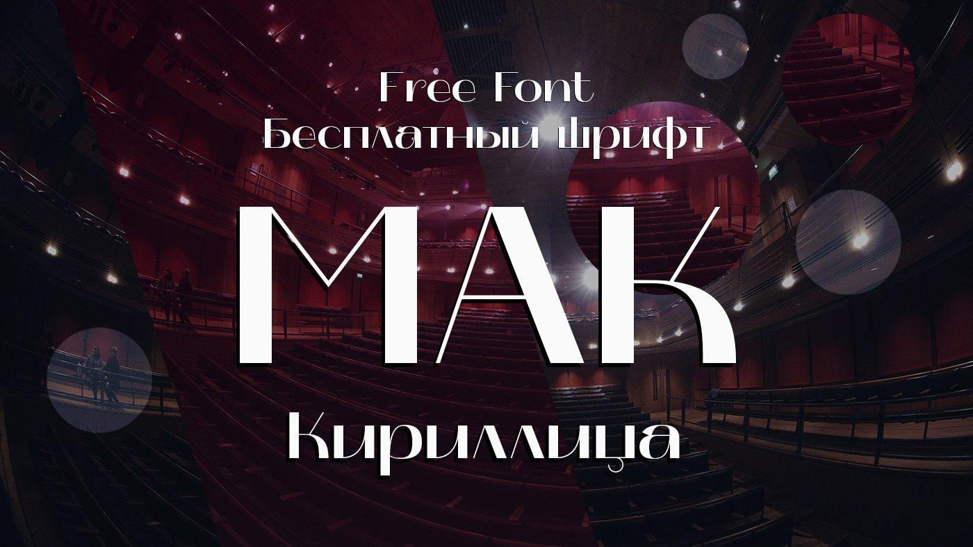Шрифт Mak Cyrillic