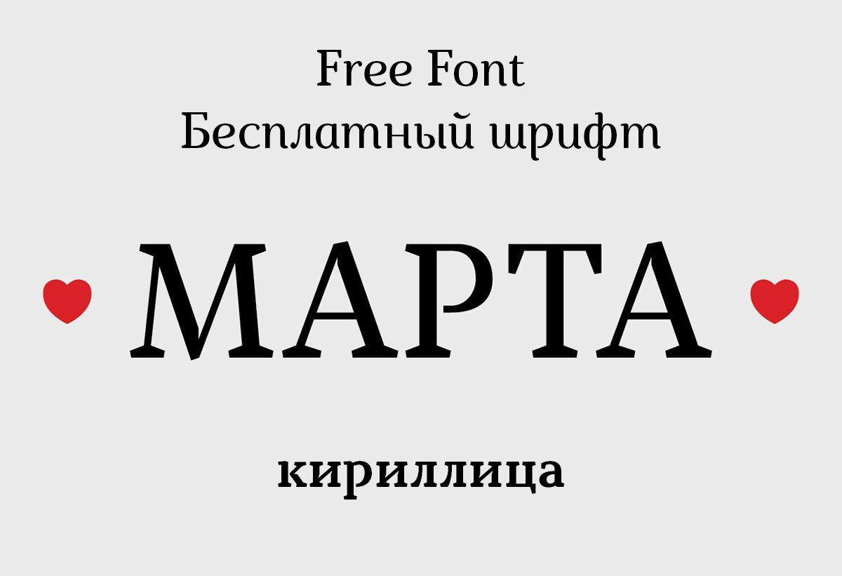 Шрифт Marta Cyrillic