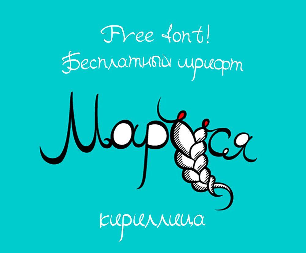 Шрифт Marutya Cyrillic
