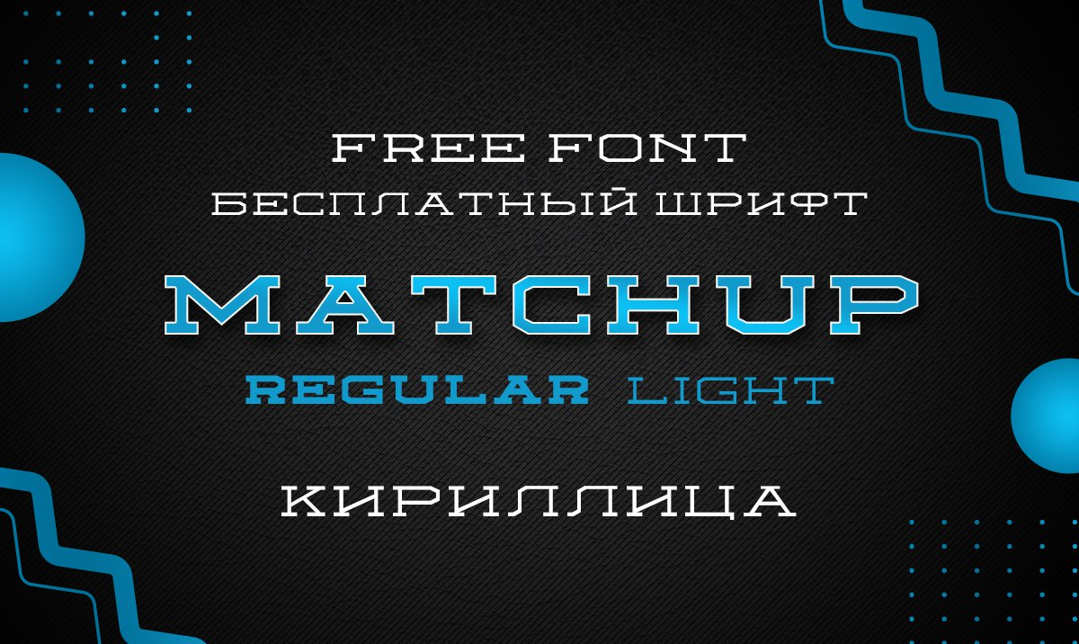 Шрифт Matchup Cyrillic