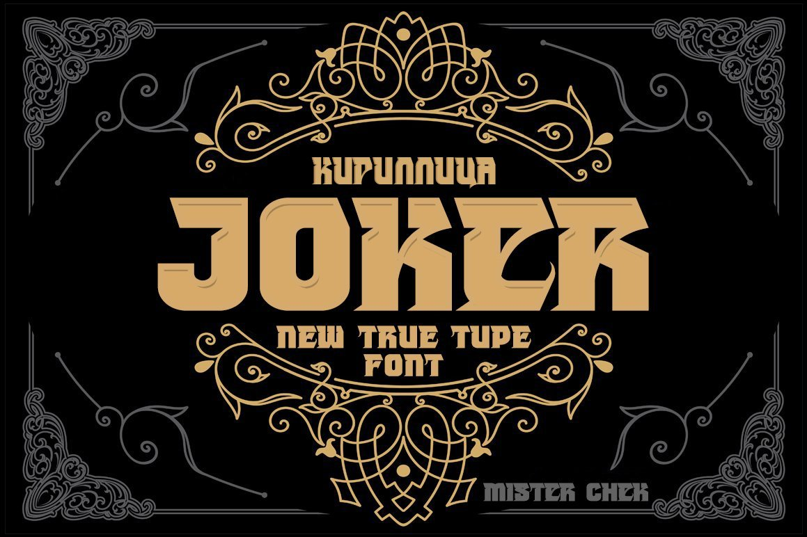 Шрифт MCF Joker Cyrillic