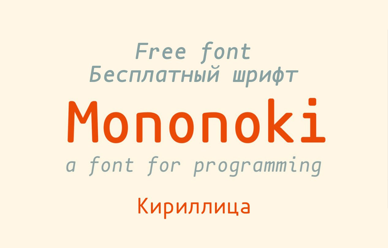 Шрифт Mononoki Cyrillic