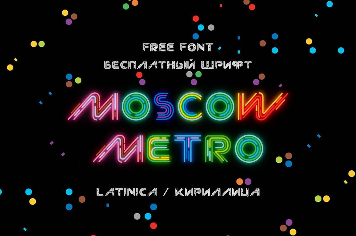 Шрифт Moscow Metro SVG Cyrillic