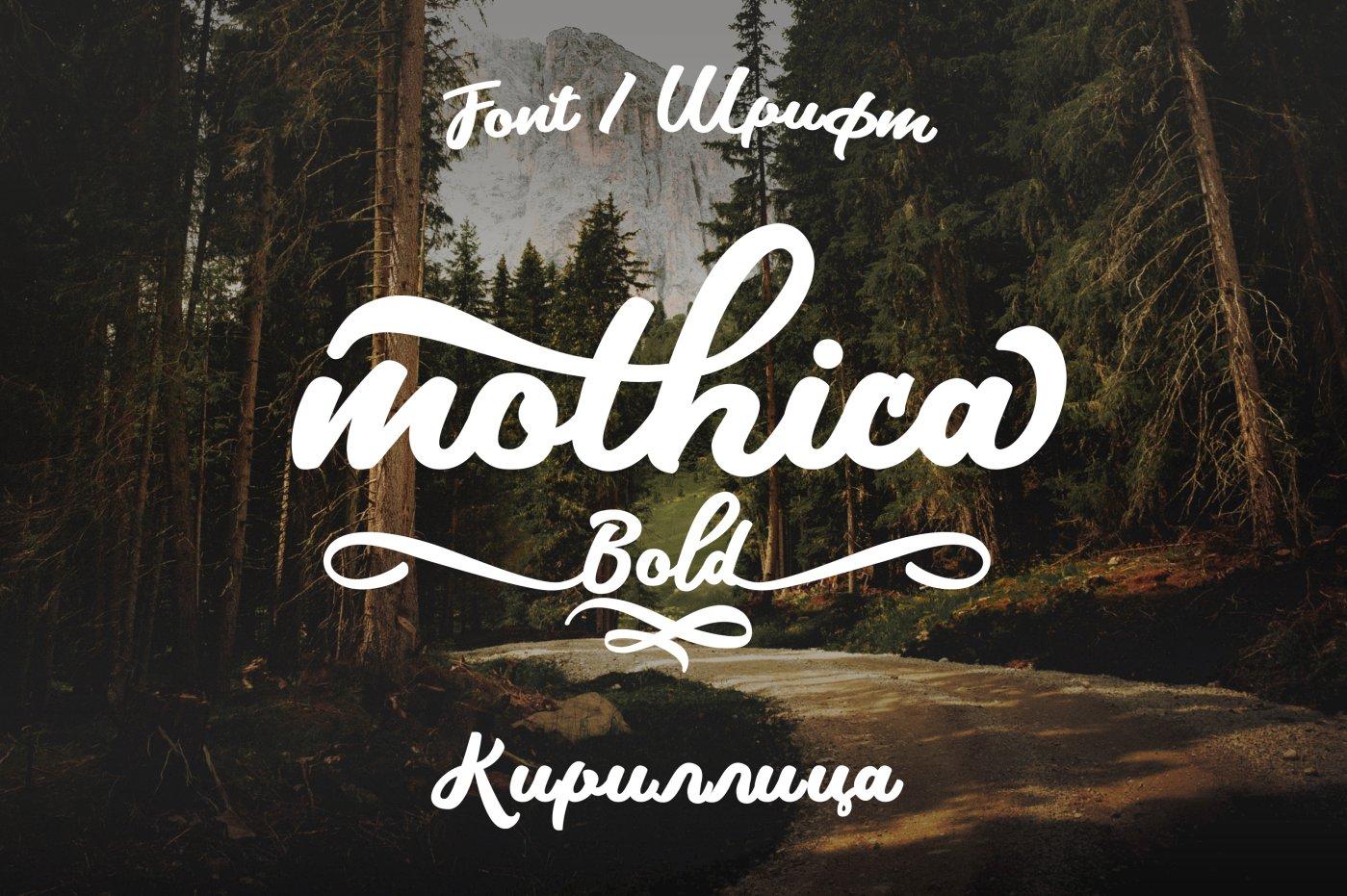Шрифт Mothica Bold Cyrillic